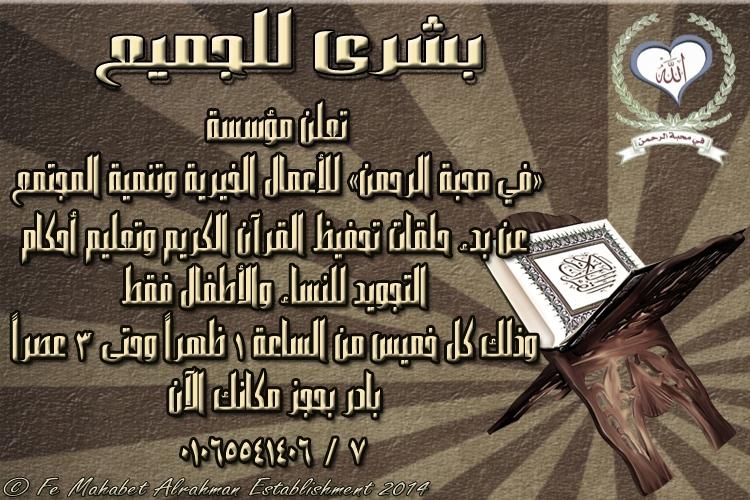 إعلان القرآن
